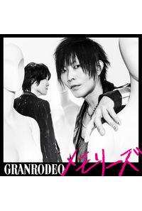 (CD)「黒子のバスケ」第3期 第2クール 誠凛VS洛山編 オープニングテーマ メモリーズ(初回限定盤)/GRANRODEO