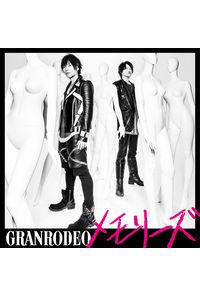 (CD)「黒子のバスケ」第3期 第2クール 誠凛VS洛山編 オープニングテーマ メモリーズ(通常盤)/GRANRODEO