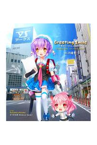 (CD)Greeting Smile -すとりーと☆ふぇすた-