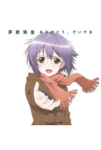 (CD)「長門有希ちゃんの消失」エンディングテーマ ありがとう、だいすき(アニメ盤)/茅原実里