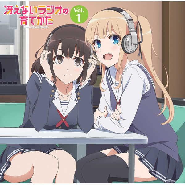 (CD)ラジオCD「冴えないラジオの育てかた」Vol.1