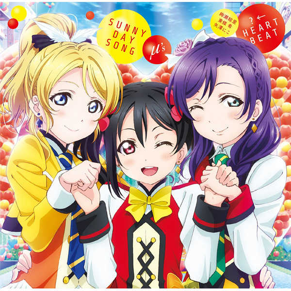 (CD)劇場版「ラブライブ!The School Idol Movie」挿入歌 「SUNNY DAY SONG/?←HEARTBEAT」