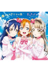 (CD)劇場版「ラブライブ!The School Idol Movie」挿入歌 「僕たちはひとつの光/Future style」