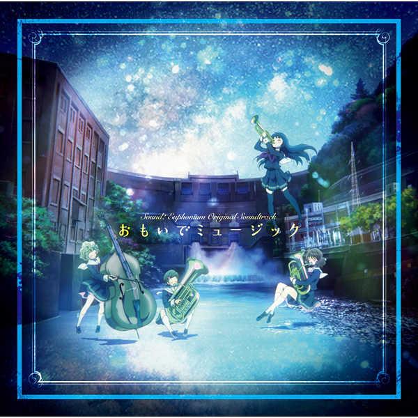 (CD)「響け!ユーフォニアム」オリジナルサウンドトラック おもいでミュージック