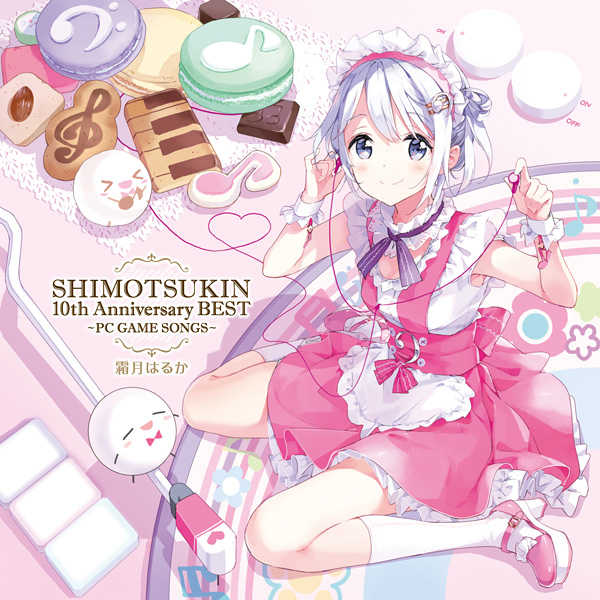 (CD)SHIMOTSUKIN 10th Anniversary BEST~PC GAME SONGS~/霜月はるか
