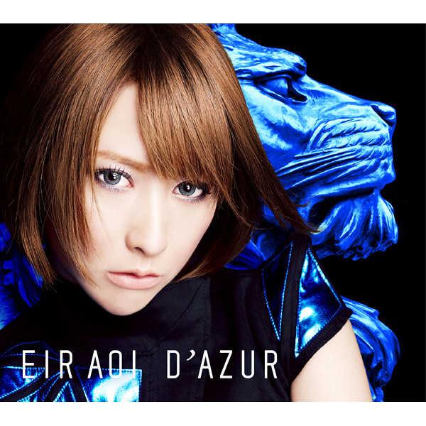 (CD)D'AZUR(通常盤)/藍井エイル