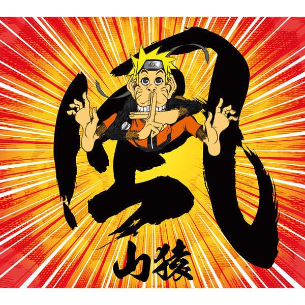 (CD)「NARUTO-ナルト- 疾風伝」オープニングテーマ 風 (初回生産限定盤)
