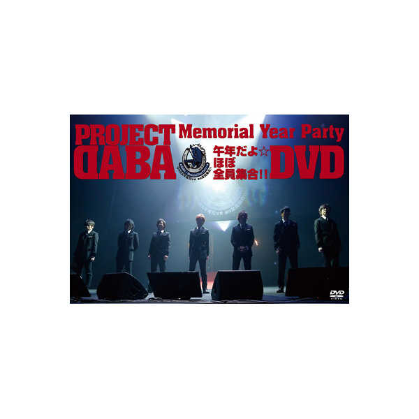 (DVD)PROJECT DABA DVD DABA~Memorial Year Party~午年だよ☆ほぼ全員集合!!