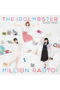 (CD)THE IDOLM@STER MILLION RADIO! DJCD Vol.01 (通常盤)