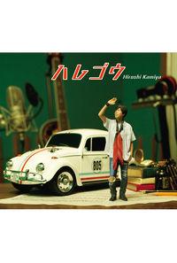 (CD)神谷浩史4thミニアルバム 「ハレゴウ」 (豪華盤)