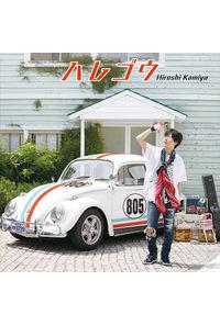 (CD)神谷浩史4thミニアルバム 「ハレゴウ」 (通常盤)