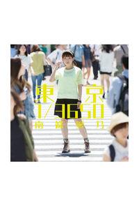 (CD)東京 1/3650(通常盤)/南條愛乃