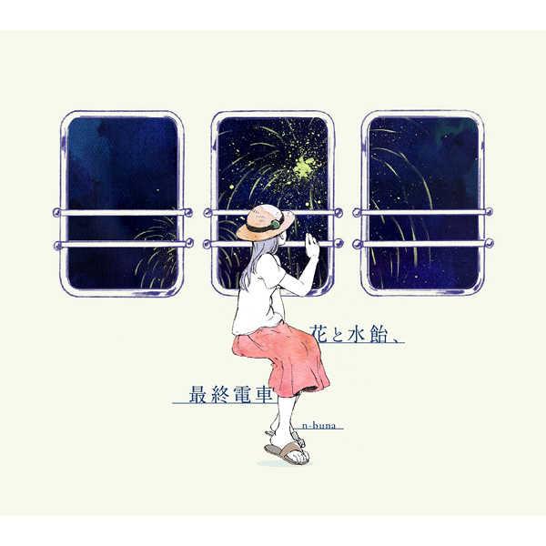 (CD)花と水飴、最終電車/n-buna