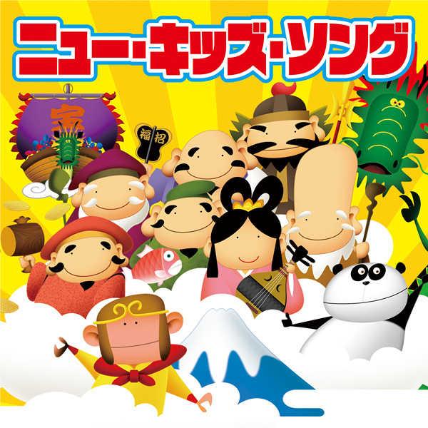 (CD)ニュー・キッズ・ソング