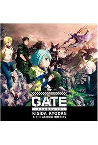 (CD)「GATE(ゲート) 自衛隊 彼の地にて、斯く戦えり」オープニングテーマ GATE~それは暁のように~(アニメ盤)
