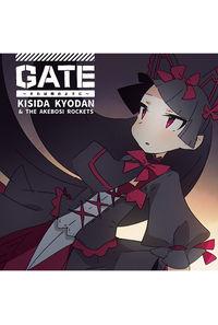 (CD)「GATE(ゲート) 自衛隊 彼の地にて、斯く戦えり」オープニングテーマ GATE~それは暁のように~(通常盤)