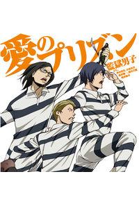 (CD)「監獄学園」オープニングテーマ 愛のプリズン