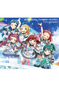 (CD)僕らは青空になる / FUNBARE☆RUNNER(初回限定盤)/777☆SISTERS