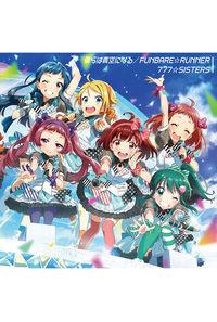 (CD)僕らは青空になる / FUNBARE☆RUNNER(通常盤)/777☆SISTERS