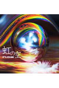 (CD)「NARUTO-ナルト- 疾風伝」エンディングテーマ 虹の空(初回生産限定盤)