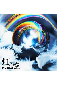 (CD)「NARUTO-ナルト- 疾風伝」エンディングテーマ 虹の空(通常盤)