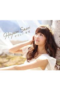 (CD)「赤髪の白雪姫」オープニングテーマ やさしい希望(アーティスト盤)/早見沙織