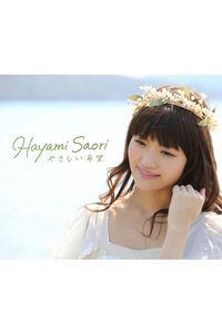 (CD)「赤髪の白雪姫」オープニングテーマ やさしい希望(通常盤)/早見沙織