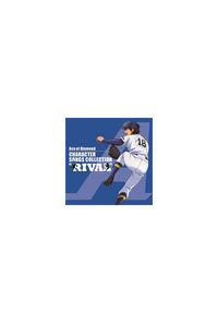 """(CD)「ダイヤのA」キャラクターソングスコレクション""""RIVAL"""""""