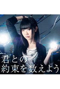 (CD)田所あずさ2ndシングル 君との約束を数えよう (Type.A)