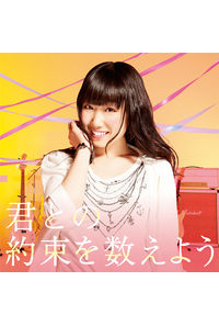 (CD)田所あずさ2ndシングル 君との約束を数えよう (Type.B)