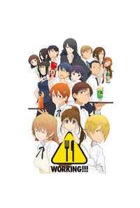 (DVD)WORKING!!! 1(通常版)