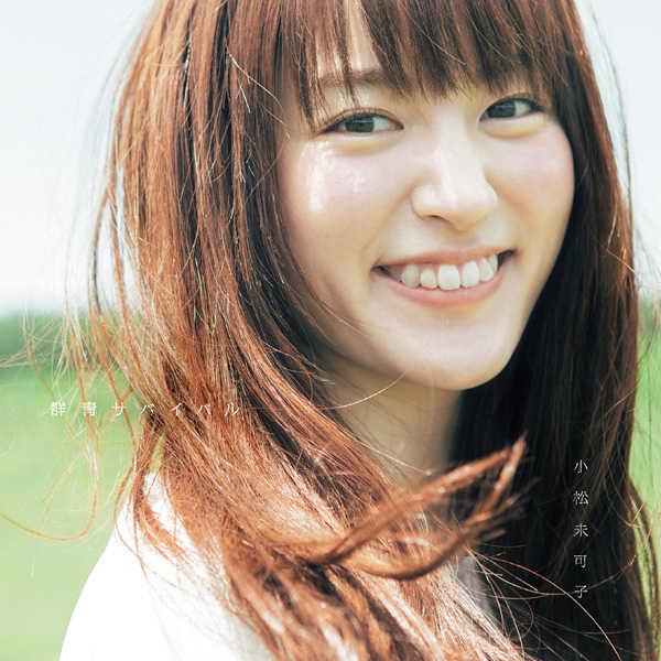 (CD)「青春×機関銃」エンディングテーマ 群青サバイバル 青春盤(初回限定盤)/小松未可子