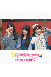 (CD)TrySailのTRYangle harmony RADIO FANDISK(通常盤)
