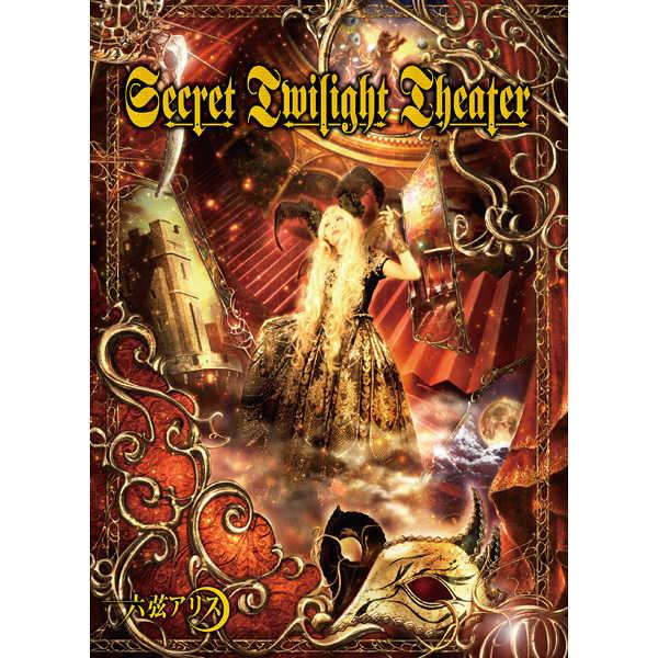 (CD)Secret Twilight Theater(初回限定生産盤)/六弦アリス