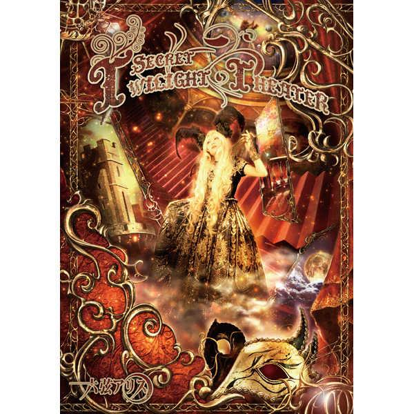 (CD)Secret Twilight Theater(通常盤)/六弦アリス