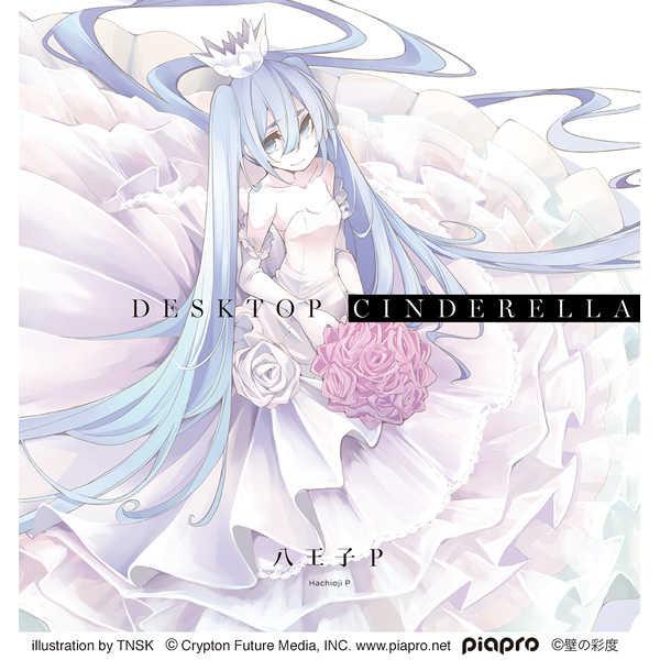 (CD)Desktop Cinderella 初回盤/八王子P