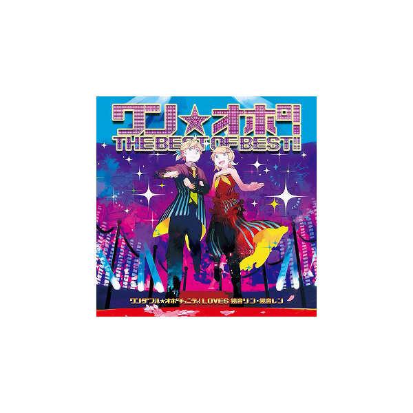 (CD)ワン☆オポ!THE BEST OF BEST!!/ワンダフル☆オポチュニティ! LOVES 鏡音リン・鏡音レン