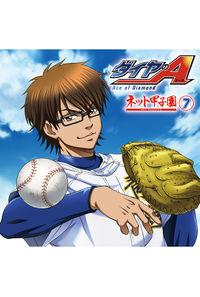 (CD)ラジオCD「ダイヤのA ~ネット甲子園~」 vol.7