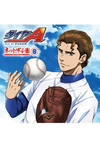 (CD)ラジオCD「ダイヤのA ~ネット甲子園~」 vol.8