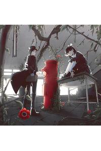 (CD)マイネームイズラヴソング(初回限定盤)/Neru