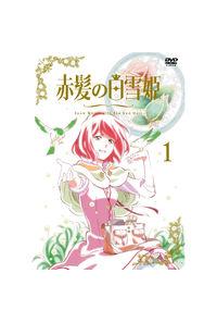 (DVD)赤髪の白雪姫 Vol.1(初回生産限定版)