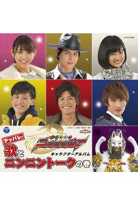 (CD)手裏剣戦隊ニンニンジャー キャラクターアルバム アッパレ! 歌とニンニントークの巻