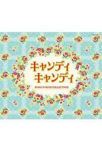 (CD)Columbia Sound Treasure Series「キャンディ キャンディ SONG & BGM COLLECTION」