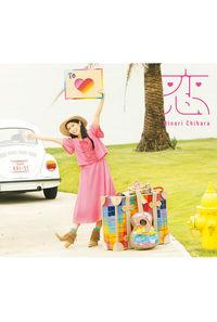 (CD)恋/茅原実里