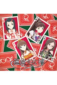 (CD)運命の女神/I-1club Team S