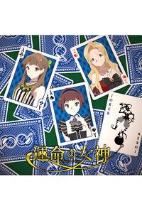 (CD)運命の女神/I-1club Team M