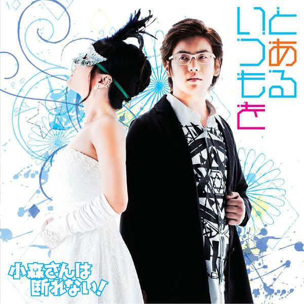 (CD)「小森さんは断れない!」主題歌 とあるいつもを(通常盤)/幽閉サテライト