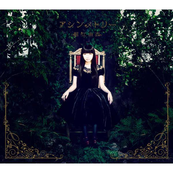 (CD)「K RETURN OF KINGS」オープニングテーマ アシンメトリー(初回限定盤)/堀江由衣
