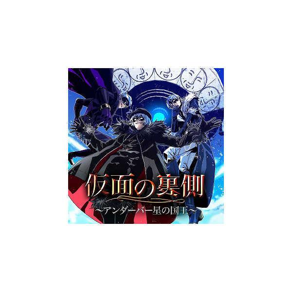 (CD)仮面の裏側~アンダーバー星の国王~