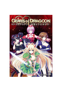 (PC)GEARS of DRAGOON 廉価版